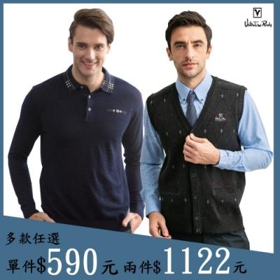 【時時樂】Valentino Rudy 范倫鐵諾.路迪 毛背心/毛衣 單件590元 兩件$1122元!!
