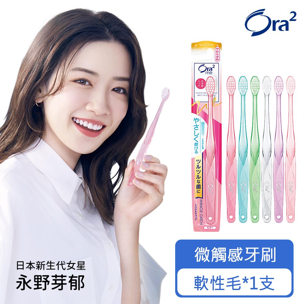 Ora2 me微觸感牙刷-軟性毛-單支入(顏色隨機)