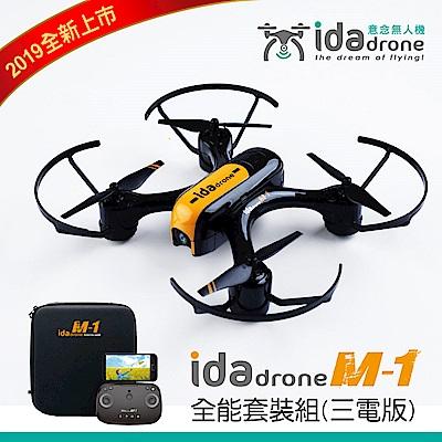 【Ida drone】M1 意念空拍機 全能套裝組(內附三顆電池+收納包)