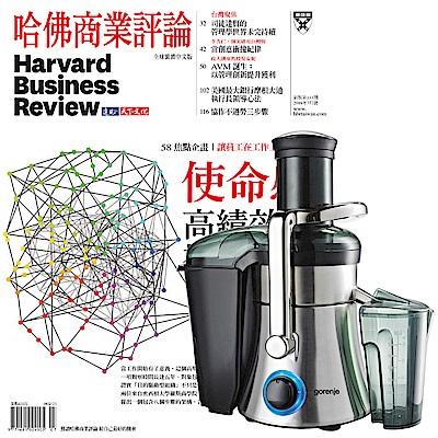 HBR哈佛商業評論(1年12期)贈 Gorenje歌蘭妮 蔬果調理機(JC800E-TW)