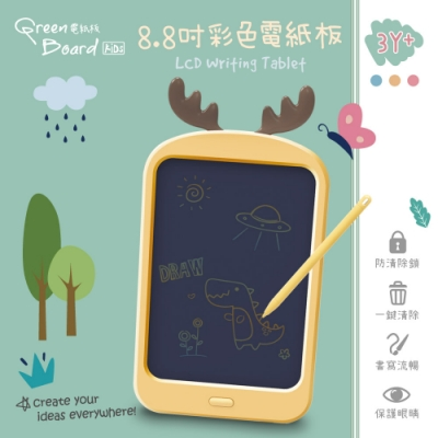 (時時樂)Green Board KIDS 8.8吋 彩色電紙板 動物造型塗鴉板