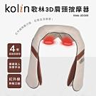歌林Kolin-3D揉捏肩頸按摩器(KMA-UD009)