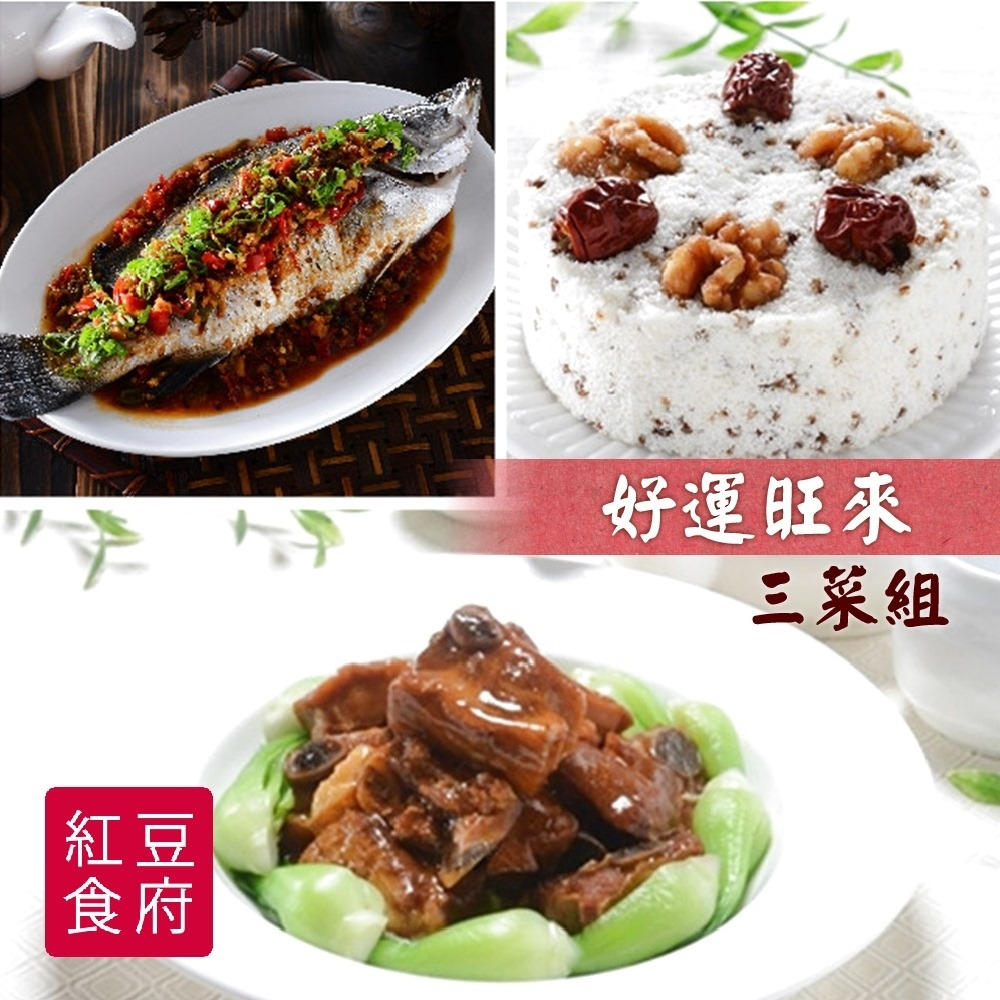 紅豆食府SH‧三菜(無錫排骨+剁椒鮮魚+紅棗核桃鬆糕) (年菜預購)
