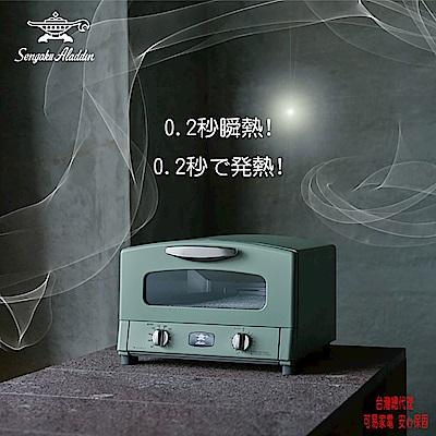日本Sengoku Aladdin千石阿拉丁 專利0.2秒瞬熱復古多用途烤箱(附烤盤)