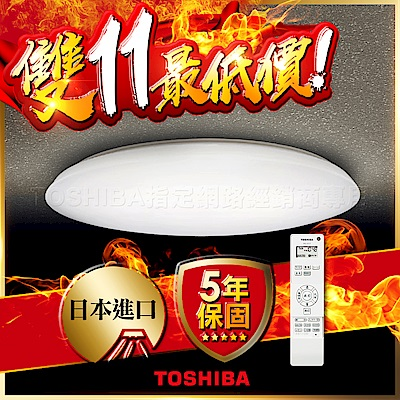 TOSHIBA 61W 風尚版 LED 吸頂燈 調光調色 LEDTWTH61SA