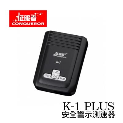 征服者 K1 PLUS 安全警示測速器【凱騰】