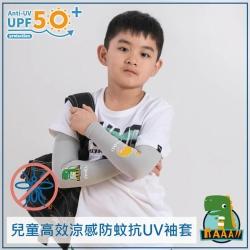 Peilou 貝柔 兒童高效涼感防蚊抗UV袖套-小恐龍