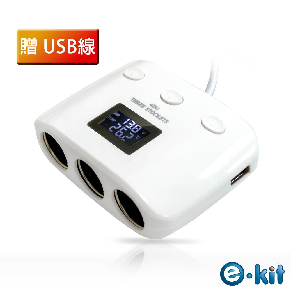 逸奇e-Kit3.1A 一分三雙USB車充多功能雙USB車充及3孔點煙器擴充座