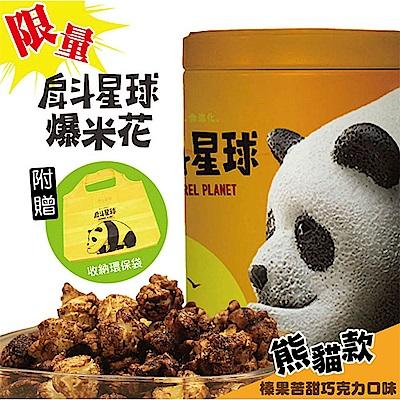 [時時樂限定]戽斗星球 熊貓爆米花-巧克力/太妃糖/辣海苔/脆糖起司(90g) 4口味任選1