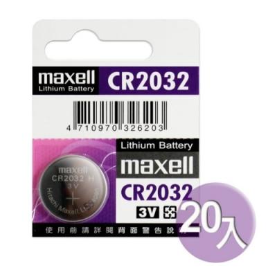 日本制造maxell 公司貨CR2032 /  CR-2032 (20顆入)鈕扣型3V鋰電池