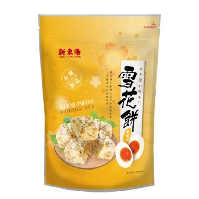 新東陽 雪花餅-鹹蛋黃(156g)