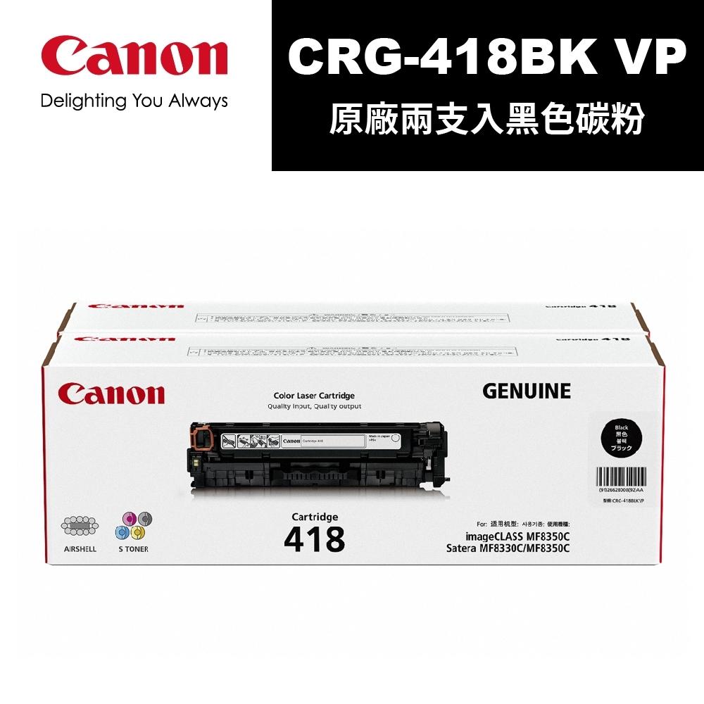 CANON CRG-418 BK VP 原廠兩支入碳粉匣