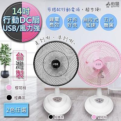 勳風 14吋 旋風式充電插座二用DC直流循環電風扇 HF-B26U 經典黑/櫻花粉