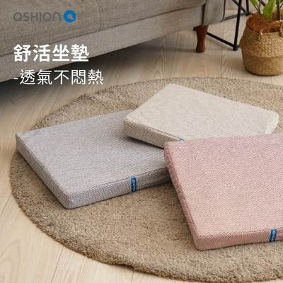 QSHION 舒活坐墊 W43*L43*H5cm(100%台灣製造 久坐不悶熱 絕佳支撐力)
