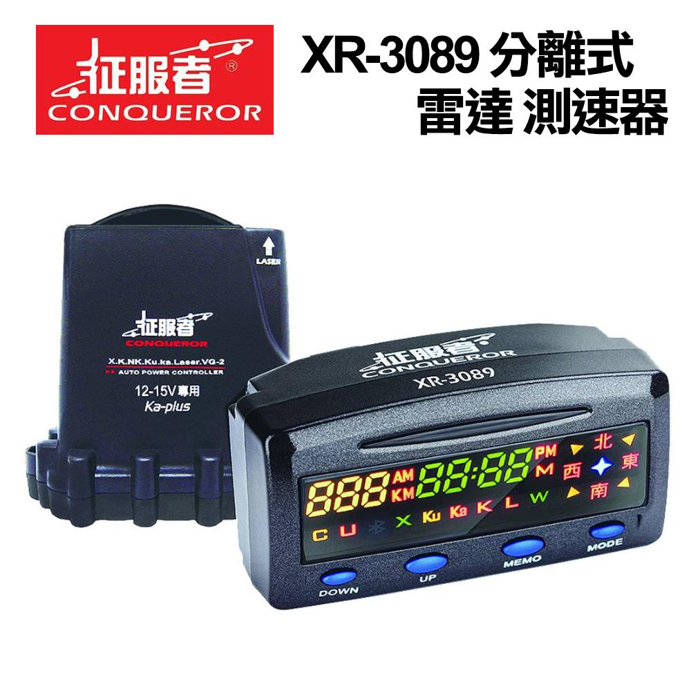 征服者 XR-3089 行車安全警示器