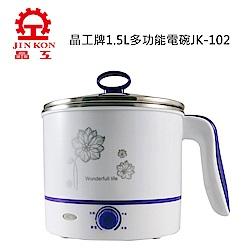 【晶工牌】1.5L多功能電碗 JK-102