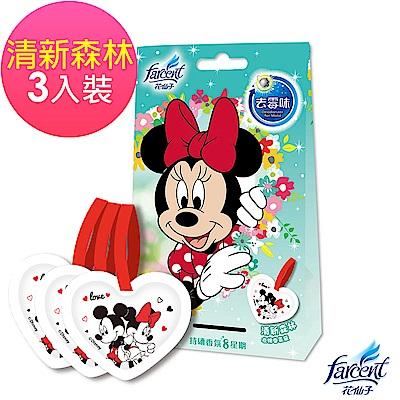 花仙子 卡通衣物香氛袋 清新森林(10gx3袋/盒)