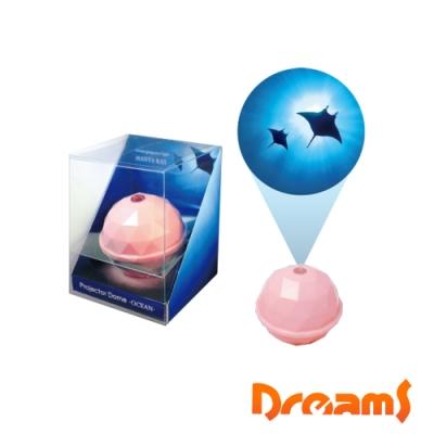 Dreams Projector Dome 海洋系投影球- 粉紅/魟