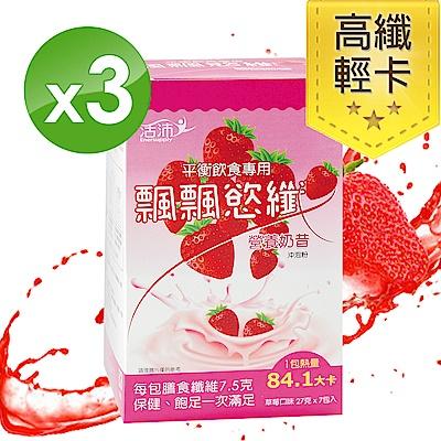 【生達活沛】飄飄慾纖營養纖維飲3盒(草莓口味)(享受美麗 控制熱量)