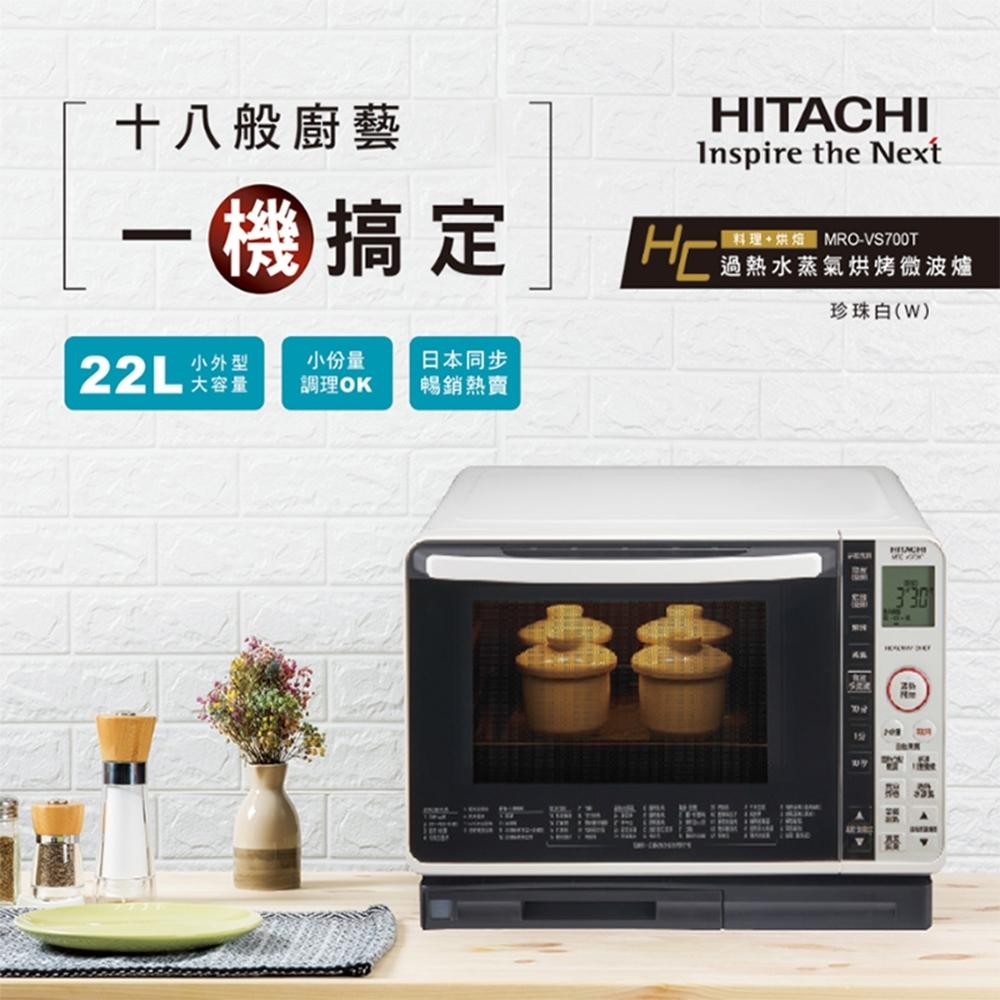 (送2%超贈點) HITACHI日立 22L過熱水蒸氣烘烤微波爐 MRO-VS700T 珍珠白