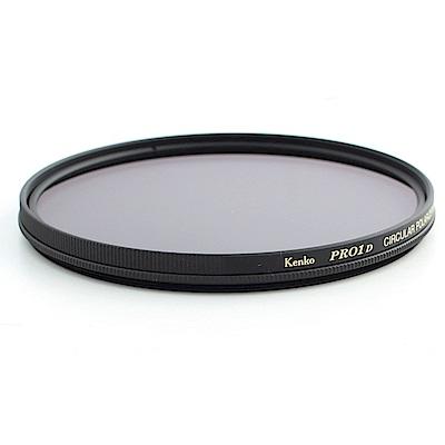 Kenko PRO1D CPL-W 多層鍍膜環形偏光鏡 / 46mm