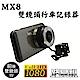 路易視 MX8 1080P 雙鏡頭行車紀錄器 product thumbnail 1