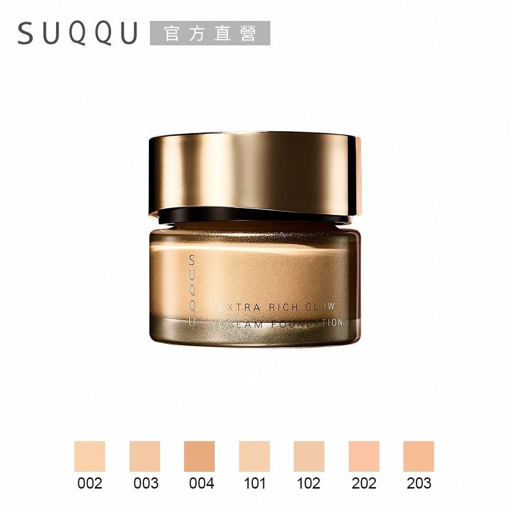 SUQQU 晶采光艷粉霜 30g