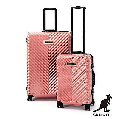 KANGOL-水漾波光 立體V紋髮絲100% PC鋁框輕量行李箱20+28吋 - 時尚粉玫