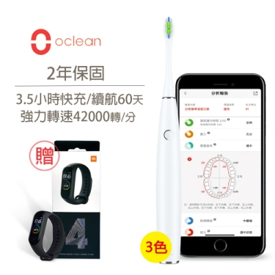 Oclean 歐可林 ONE旗艦款+小米手環4 APP智能聲波 音波電動牙刷(三色任選)