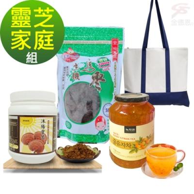 靈芝家庭組 沐陽靈芝粉末100g x1+烏棗600g x1+牛津布手提袋x1+蜂蜜柚子茶x1