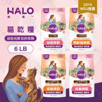 [送贈品] 嘿囉 HALO 無穀 貓乾糧 6LB 全鮮肉 貓飼料 雞肉/鮭魚 高消化力