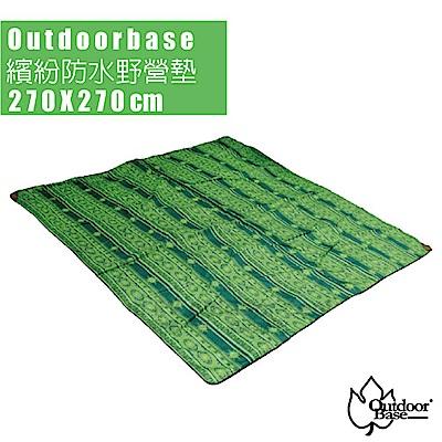 Outdoorbase 繽紛防水野營墊(270*270cm)_叢林綠