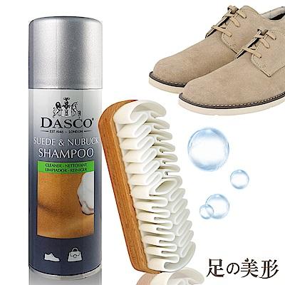 足的美形 英國Dasco麂皮泡沫清潔劑+鞋刷組