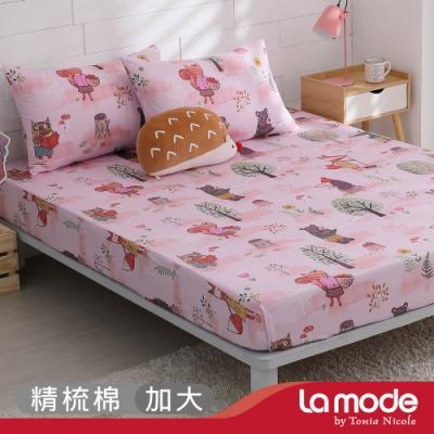 La mode寢飾 魔法夢公園環保印染100%精梳棉床包枕套三件組(加大)