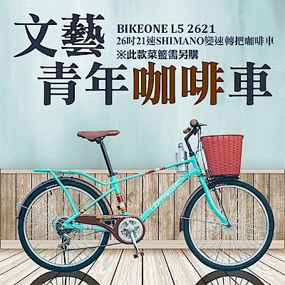 BIKEONE L5 2621MAN 26吋21速 日本SHIMANO變速咖啡車