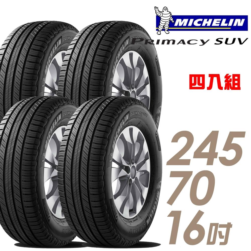 【米其林】PRIMACY SUV 舒適穩定輪胎_四入組_245/70/16(SUVMI)