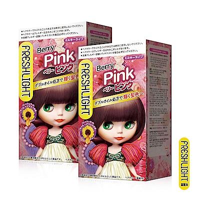 FreshLight 富麗絲染髮系列 莓莓粉 2入組
