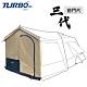 【Turbo Tent】Lite300 前門片 第3代 乾隆黃&莫蘭迪灰(配件二 遮光版) product thumbnail 1