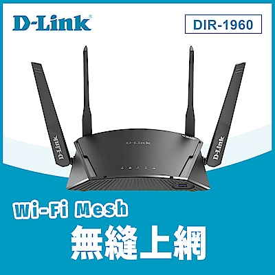 D-Link友訊 DIR-1960 AC1900 Gigabit Wi-Fi Mesh 無線分享器路由器
