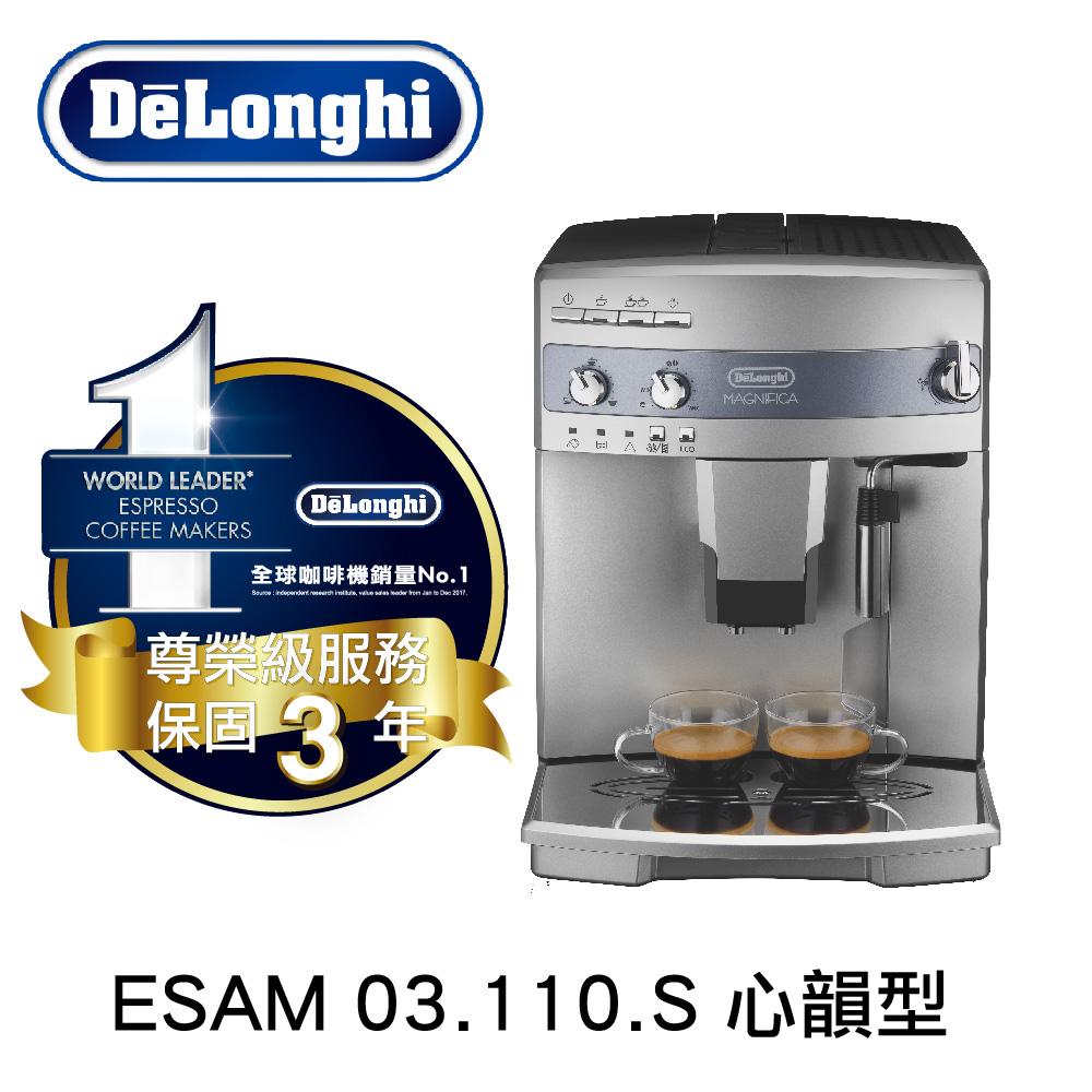 義大利 DeLonghi ESAM 03.110.S 心韻型 全自動義式咖啡機