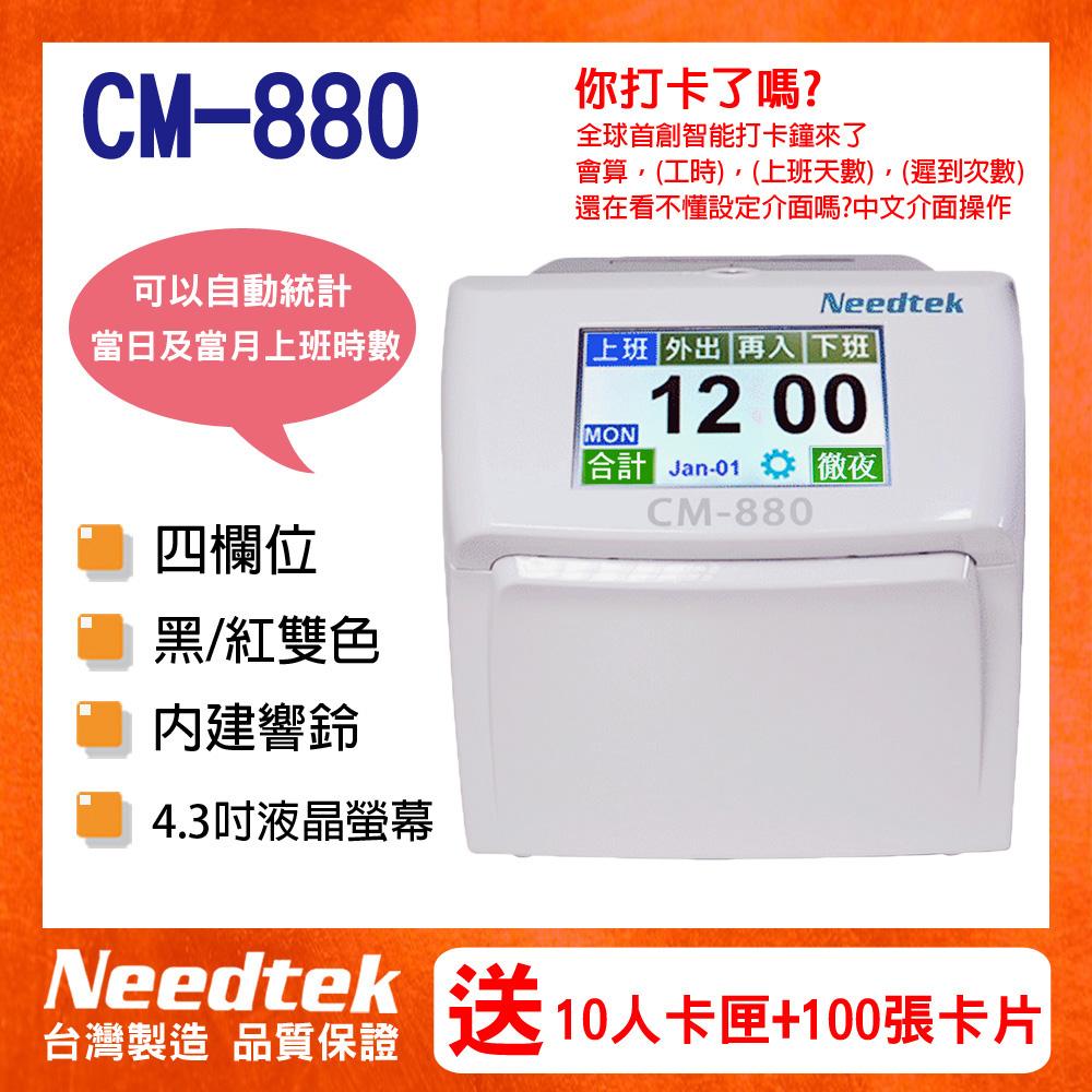 Needtek 優利達 CM-880 六欄位彩色液晶觸控螢幕統計打卡鐘