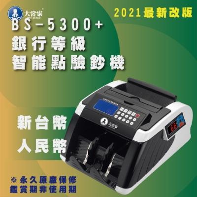 殺★ 保固14個月【大當家 】BS-5300 銀行等級點驗鈔機 2019年最新款式