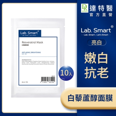 Dr.Hsieh Lab.Smart  白藜蘆醇面膜10片組