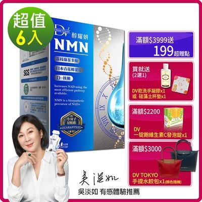 DV笛絲薇夢-醇耀妍NMN超能飲(進化版)x6盒-快