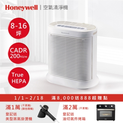 美國Honeywell  8-16坪 抗敏系列空氣清淨機 HPA-200APTW