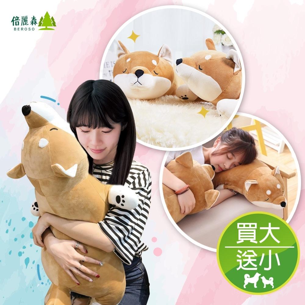 Beroso 倍麗森 買大送小-日系柔軟柴柴犬抱枕玩偶-情人節禮物首選