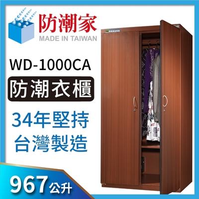 防潮家 高質感手工木紋大型防潮衣櫃(WD-1000CA)