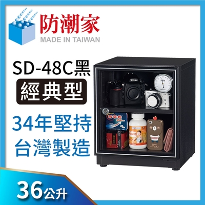 防潮家36公升電子防潮箱SD-48C (黑)