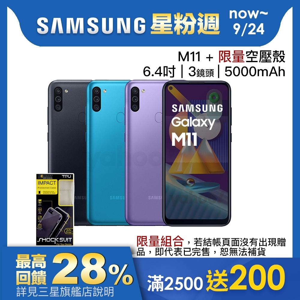 [限量保護殼] Samsung M11 (3G/32G) 6.4吋 四鏡頭智慧手機