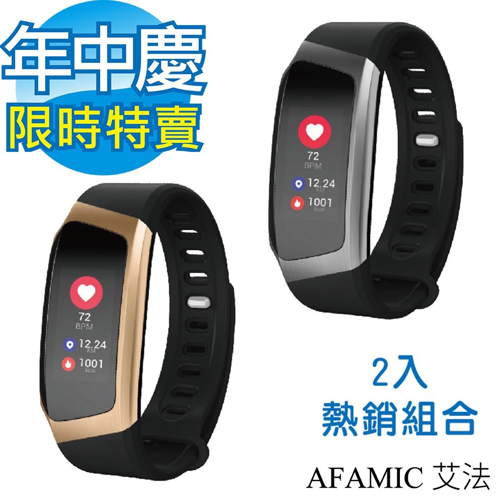 【AFAMIC 艾法】限量優惠組合 M8藍芽智能心率GPS運動手環 2入組